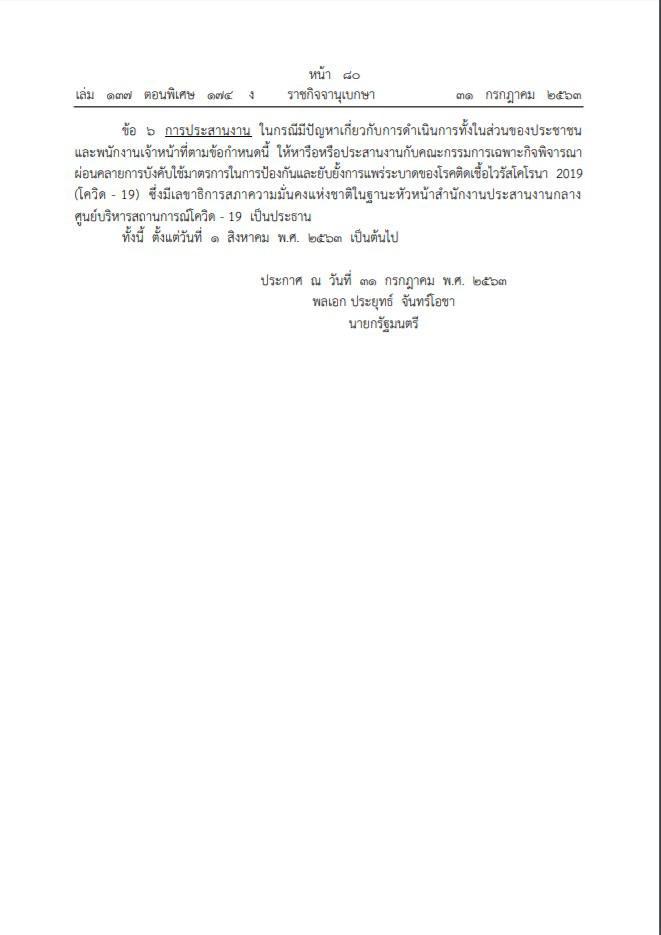 รัฐบาล ไฟเขียว ปชช.ชุมนุมได้ตามสิทธิฯ พร้อม ปลดล็อก ชนโค-ไก่ชน-กัดปลา