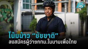 """""""เพื่อไทย"""" ยังอ้อน """"ชัชชาติ"""" ลงสมัครผู้ว่าฯกทม.ของพรรค"""