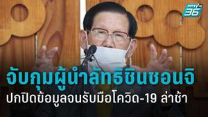 เกาหลีใต้จับกุมผู้นำลัทธิชินชอนจิ ข้อหาขัดขวางการสืบสวนโรคโควิด-19