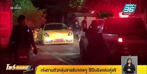 กลุ่มชายฉกรรจ์ ขับรถหรูยิงถล่มคู่อริ ก่อนทิ้งรถหลบหนี