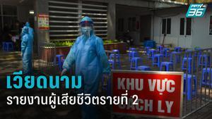 เวียดนามรายงานผู้เสียชีวิตจากโควิด-19 รายที่ 2