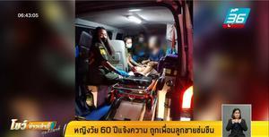 หญิงวัย 60 ปี ถูกเพื่อนลูกชาย ทำร้าย-ข่มขืน