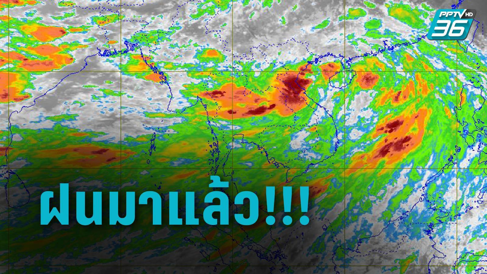 พยากรณ์อากาศวันนี้ อุตุฯ เตือน ทั่วไทยระวังฝนตกหนัก – กทม.มีปริมาณฝน 40%