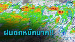 พยากรณ์อากาศวันนี้ อุตุฯ เผย ไทยฝนตกหนักต่อเนื่อง เตือนระวังน้ำท่วม-น้ำป่าหลาก