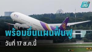"""""""การบินไทย"""" พร้อมยื่นแผนฟื้นฟูวันที่ 17 ส.ค.นี้"""