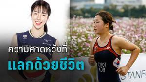 """ความคาดหวังที่แลกด้วย """"ชีวิต"""" ในวงการกีฬาเกาหลี"""