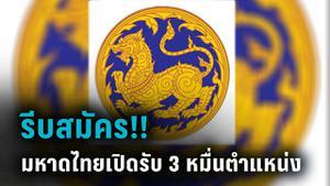สมัครด่วน!! เหลืออีก 2 วัน มหาดไทยเปิดจ้างงาน  3 หมื่นอัตรา รีบเช็กคุณสมบัติ
