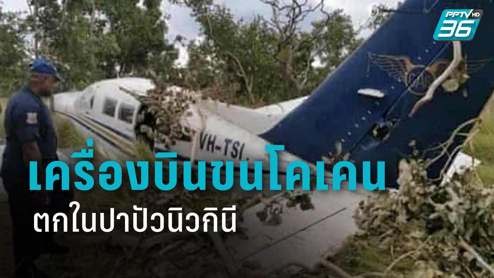 เครื่องบินขนโคเคนตกในปาปัวนิวกินี