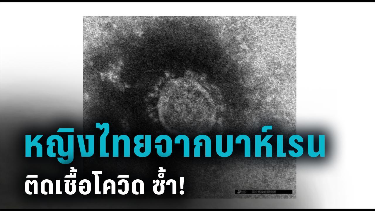 ป่วยเพิ่ม 5 ราย กลับจากตปท. เร่งสอบสวนหญิงไทยติดเชื้อโควิดซ้ำภายใน 2 เดือน