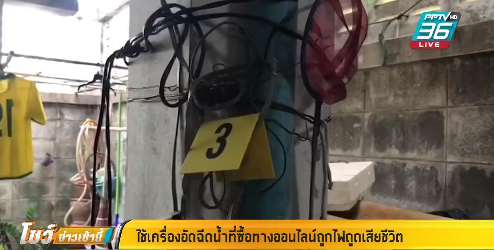 ซื้อเครื่องอัดฉีดน้ำออนไลน์ถูกไฟดูดเสียชีวิต