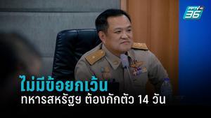 """""""อนุทิน"""" ลั่น ทหารสหรัฐฯ มาไทยต้องกักตัว 14 วัน"""