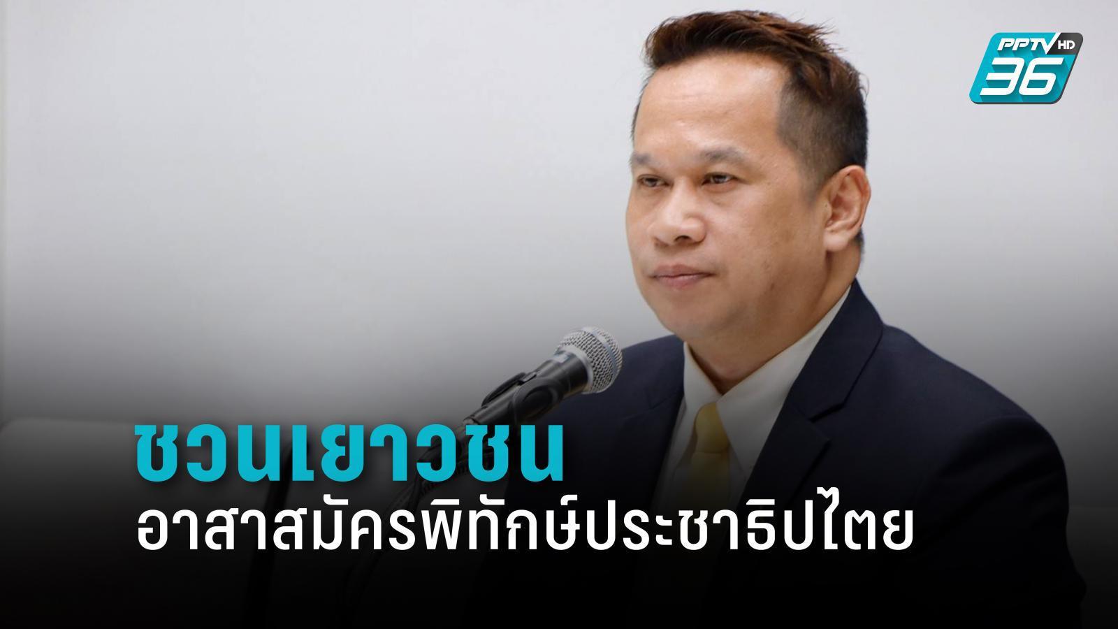 """""""เพื่อไทย"""" ชวนเยาวชน 350 คน เป็นอาสาสมัครพิทักษ์ประชาธิปไตย"""