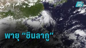 """ไทม์ไลน์ พายุ """"ซินลากู"""" พัดถล่มไทย ฝนตกหนักหลายจว. น้ำท่วมฉับพลัน-ถนนขาด"""