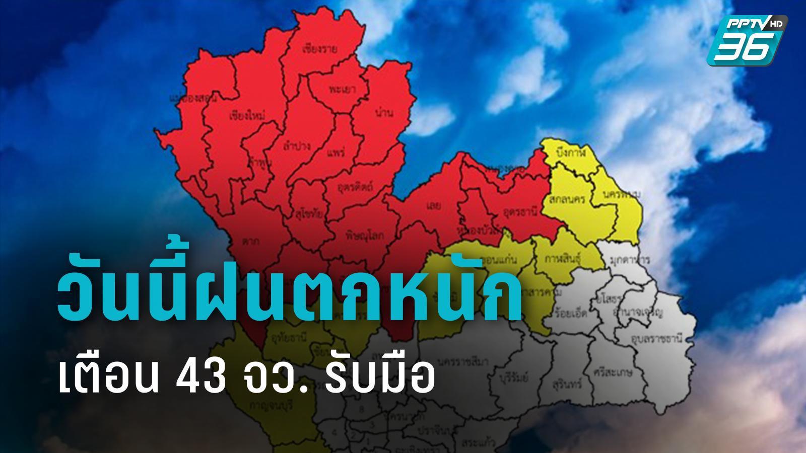 """กรมอุตุฯ เผย พายุ """"ซินลากู"""" อ่อนแรง เตือน 43 จังหวัด ระวังฝนตกหนักมากวันนี้"""