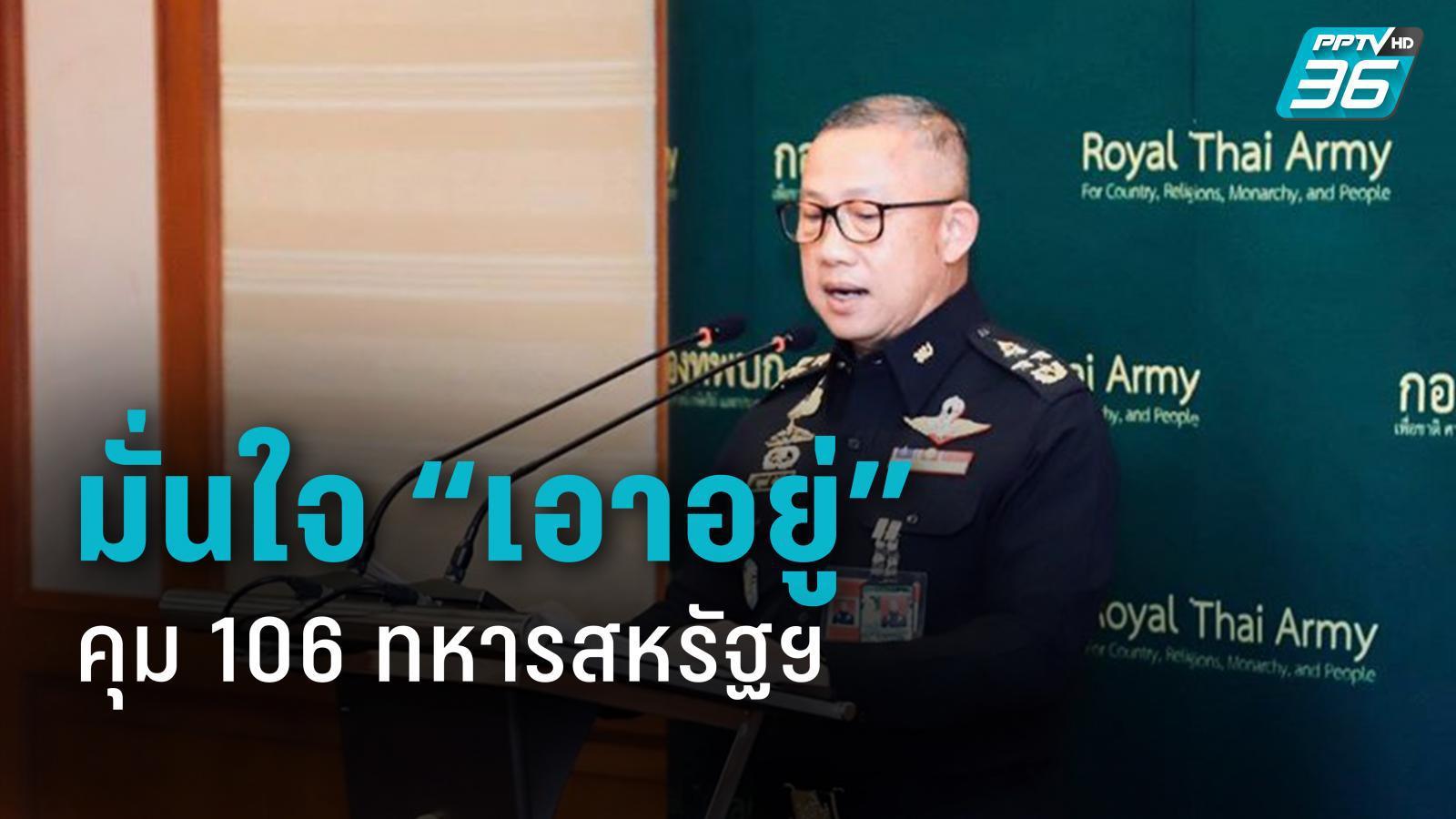 ทบ.ลั่นคุ้มค่าเพื่อพัฒนาทหารไทย รับสหรัฐฯฝึก ยันคุมเข้ม!! 