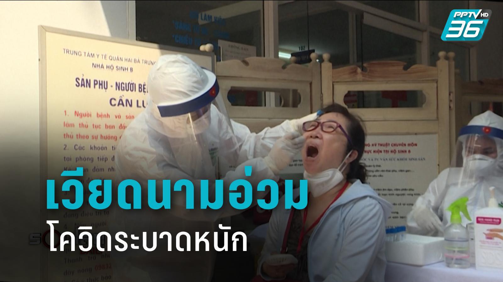 เวียดนาม โควิด-19 ระบาด สัปดาห์เดียวติดเชื้อกว่า 200 ราย