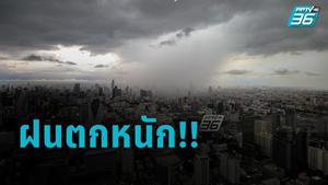 """อุตุฯ เผย พายุ """"ซินลากู"""" อ่อนแรง เข้าเมียนมา เตือนไทยฝนตกหนักหลายจังหวัด"""