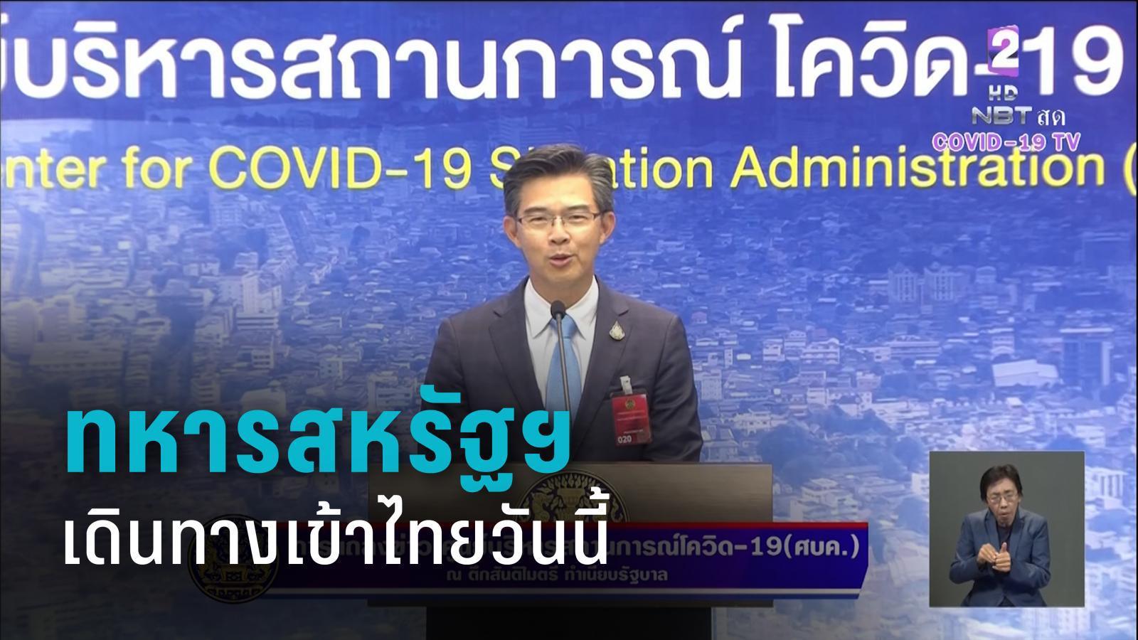 ศบค. เผย ทหารสหรัฐฯกว่า100 นาย เข้าไทย เพื่อฝึกกับทหารไทย