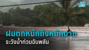 """เตือนพายุ """"ซินลากู""""ระวัง น้ำท่วมฉับพลัน-น้ำป่าไหลหลาก"""