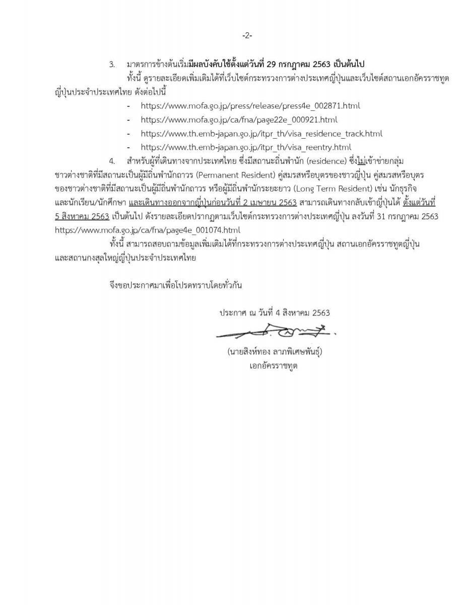 คนไทยไปญี่ปุ่นได้แล้ว! สถานทูตฯประกาศ เงื่อนไข อนุญาตคนไทย  9 กลุ่ม เข้าญี่ปุ่น