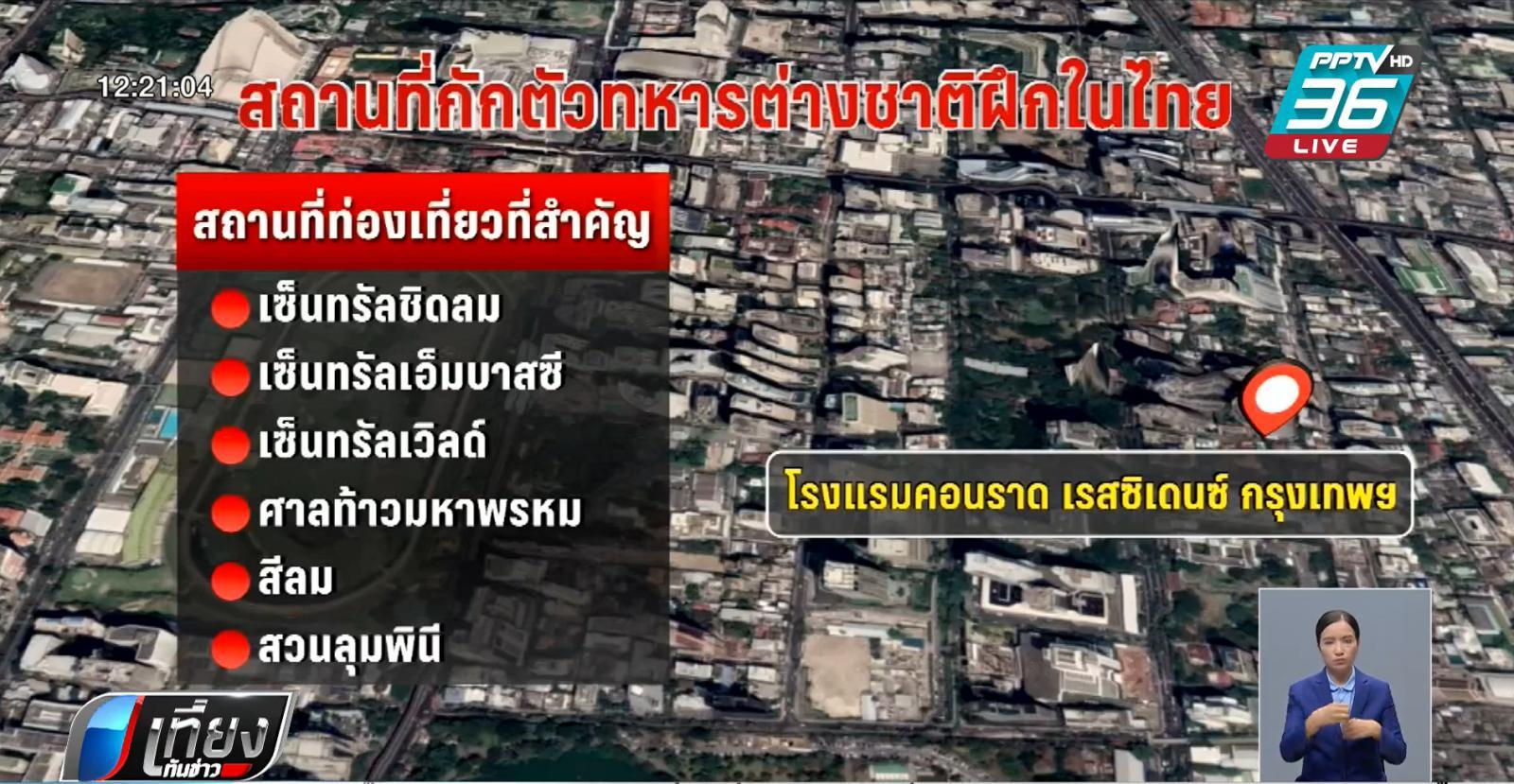 เพจดังถามหาความรับผิดชอบ หากทหารสหรัฐฯนำ โควิด-19 แพร่ไทย