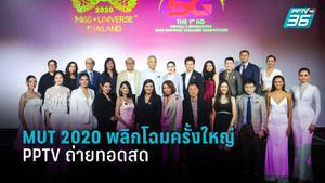 "Miss Universe Thailand 2020 เปิดเวที พลิกโฉมการประกวดนางงามครั้งใหญ่ ""พีพีทีวี"" เตรียมถ่ายทอดสด"