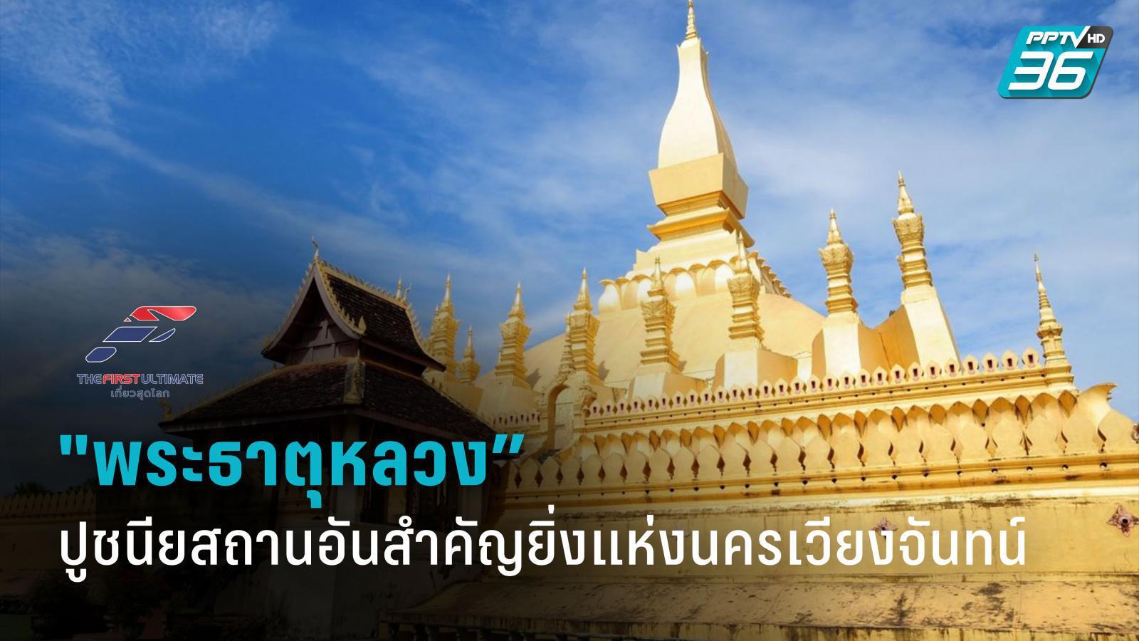 พระธาตุหลวง ปูชนียสถานอันสำคัญยิ่งแห่งนครเวียงจันทน์