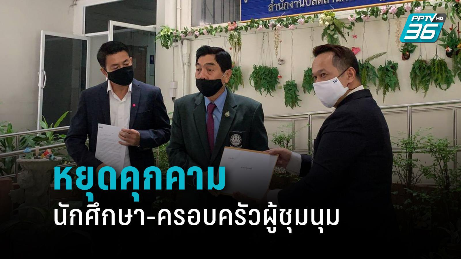 """""""เพื่อไทย"""" จี้ """"บิ๊กตู่"""" สั่งหยุดคุกคาม นักศึกษา- ครอบครัวผู้ชุมนุม"""