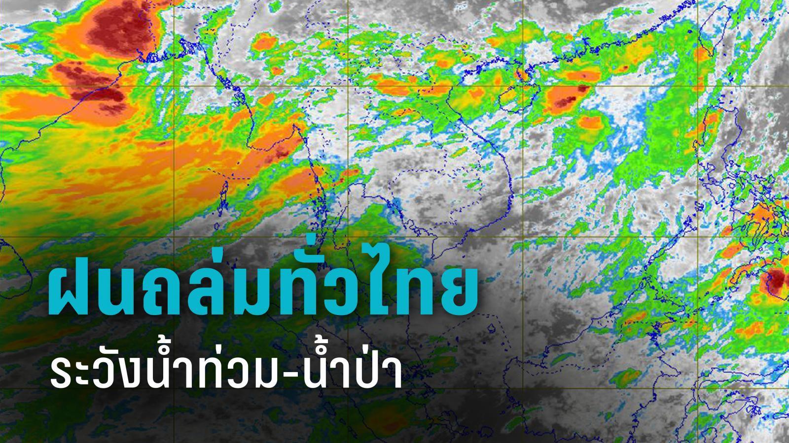 กรมอุตุฯ เตือน ฝนถล่มทั่วไทย ระวังท่วมฉับพลัน-น้ำป่า คลื่นสูง 4 เมตร