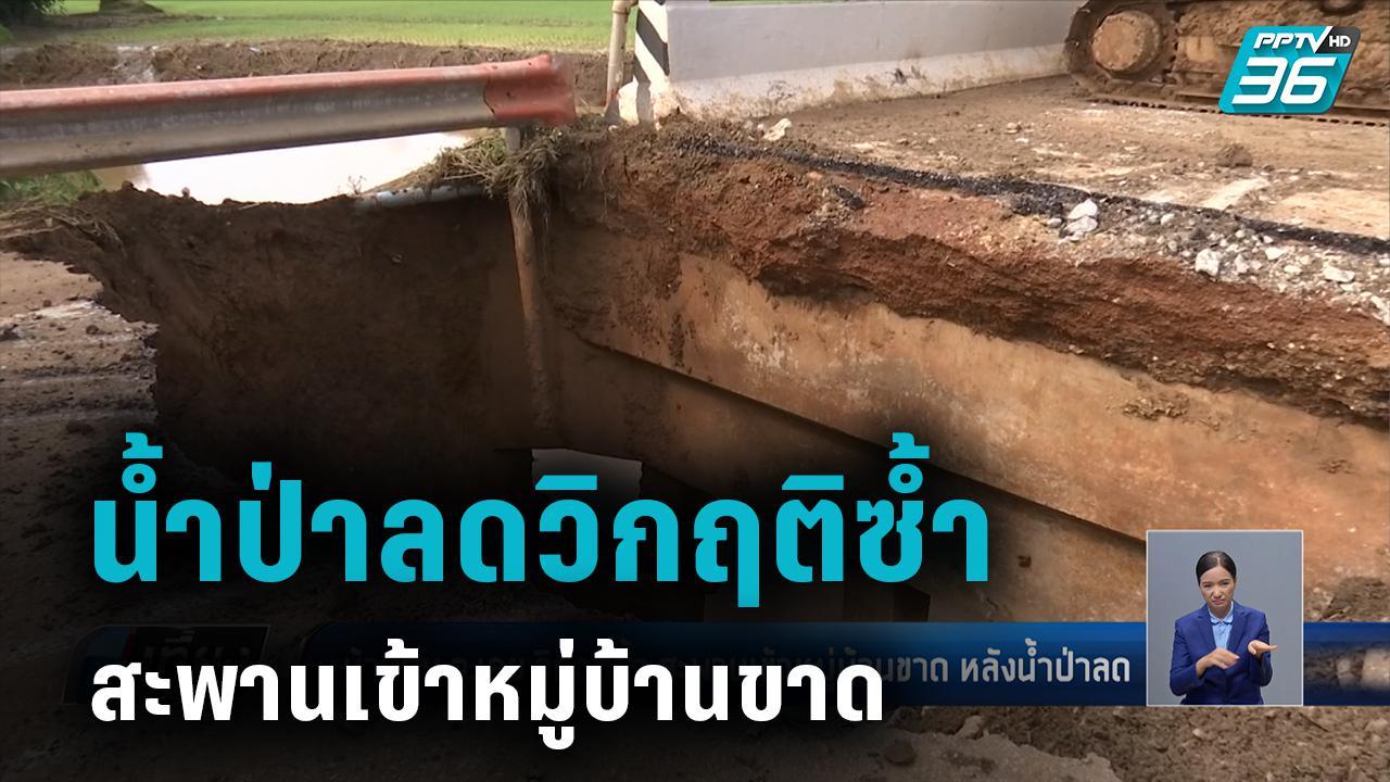 บ้านสูบ จ.เลย วิกฤติซ้ำ สะพานเข้าหมู่บ้านขาด หลังน้ำป่าลด