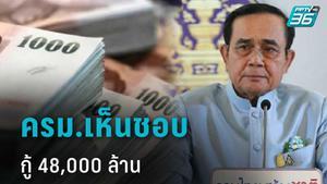 ครม.เห็นชอบกู้ 48,000 ล้านบาท จากธนาคารพัฒนาเอเซีย วงเงินเยียวยาโควิด