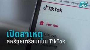เปิดสาเหตุ สหรัฐฯ เตรียมแบน TikTok แอปฯสัญชาติจีน