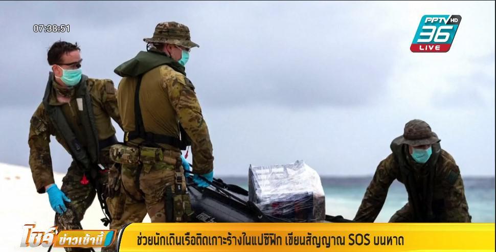 ช่วยนักเดินเรือติดเกาะร้างในแปซิฟิก เขียนสัญญาณ SOS บนหาด