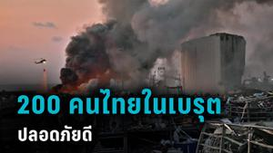 คนไทยในเลบานอน ปลอดภัย กระทรวงต่างประเทศ พร้อมให้ความช่วยเหลือ