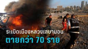 ระเบิดเขย่าเมืองหลวงเลบานอน เสียชีวิตกว่า 70 คน