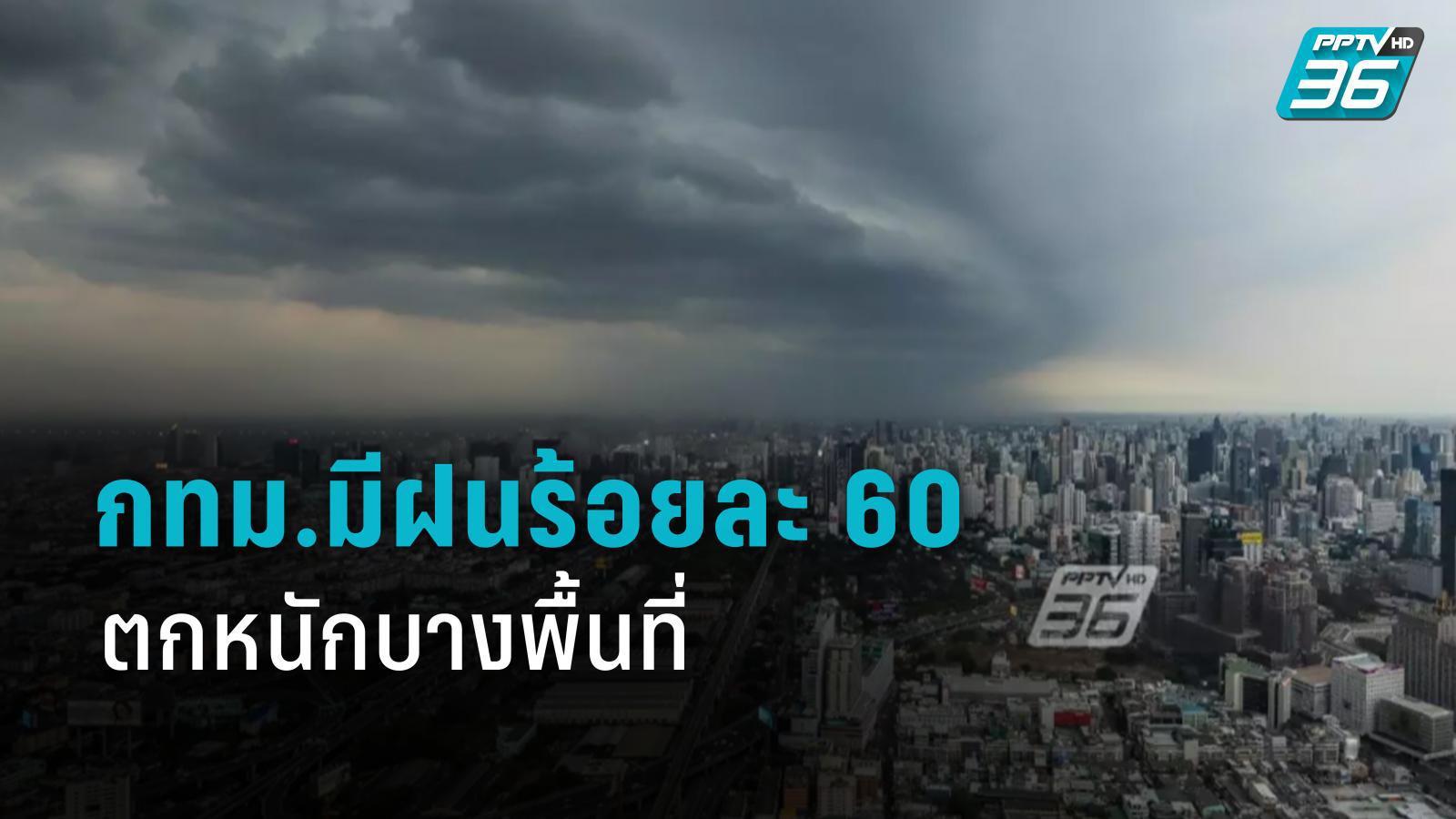 พยากรณ์อากาศ ไทยยังมีฝนตกหนักบางพื้นที่ กทม.มีฝนร้อยละ 60
