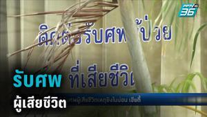 ญาติรับศพผู้เสียชีวิตเหตุยิงใน บ่อนเฮียตี้ พระราม3