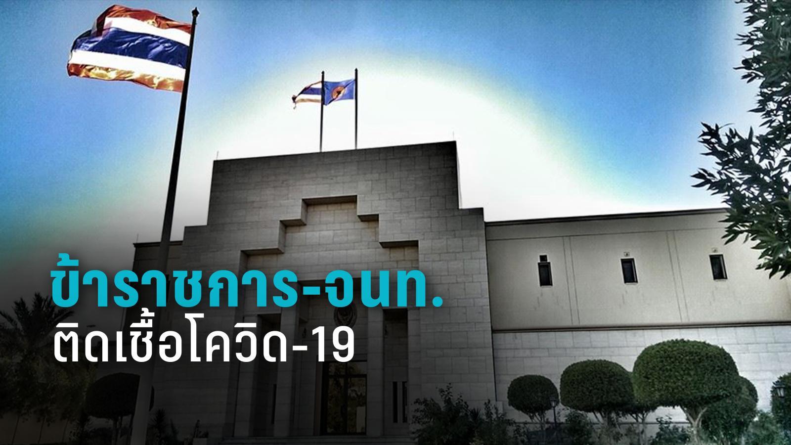 สถานทูตไทย ในซาอุฯ เผย มีข้าราชการ-จนท. ติด โควิด-19