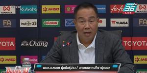 ส.ฟุตบอล เร่งหาแหล่งเงินกู้จัดแข่งไทยลีก