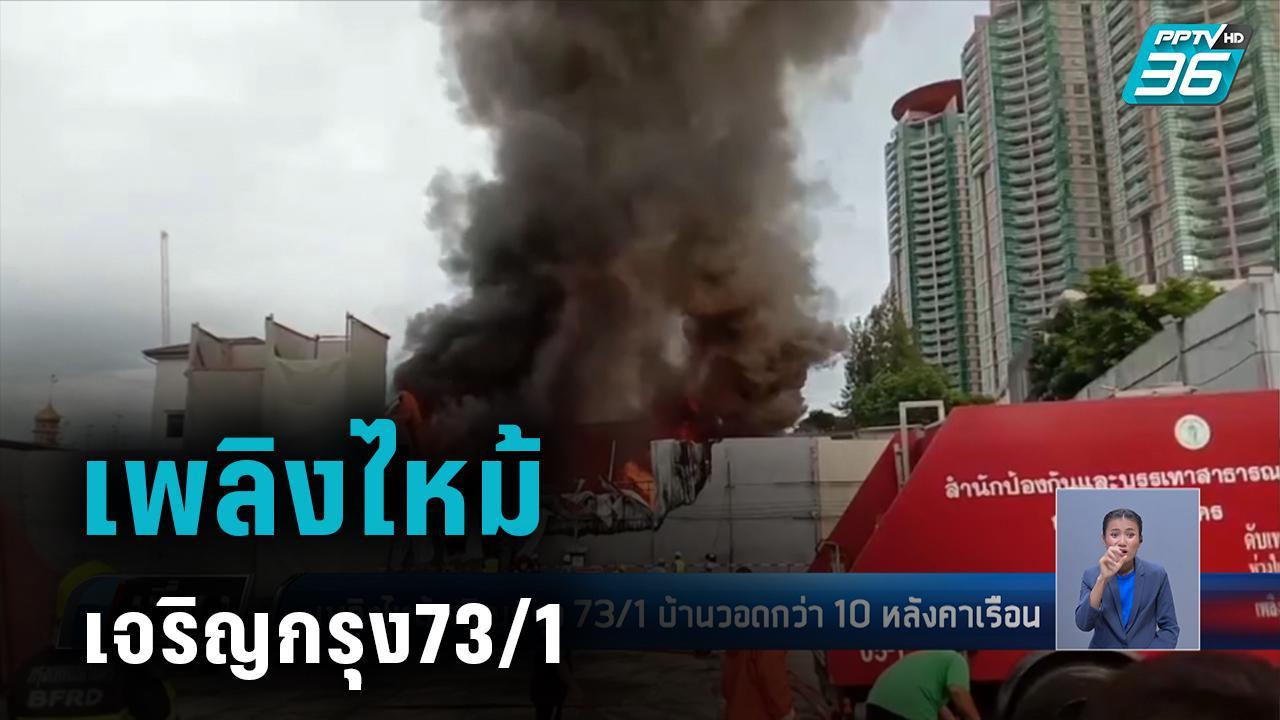 เพลิงไหม้เจริญกรุง73/1 บ้านวอดกว่า 10 หลังคาเรือน