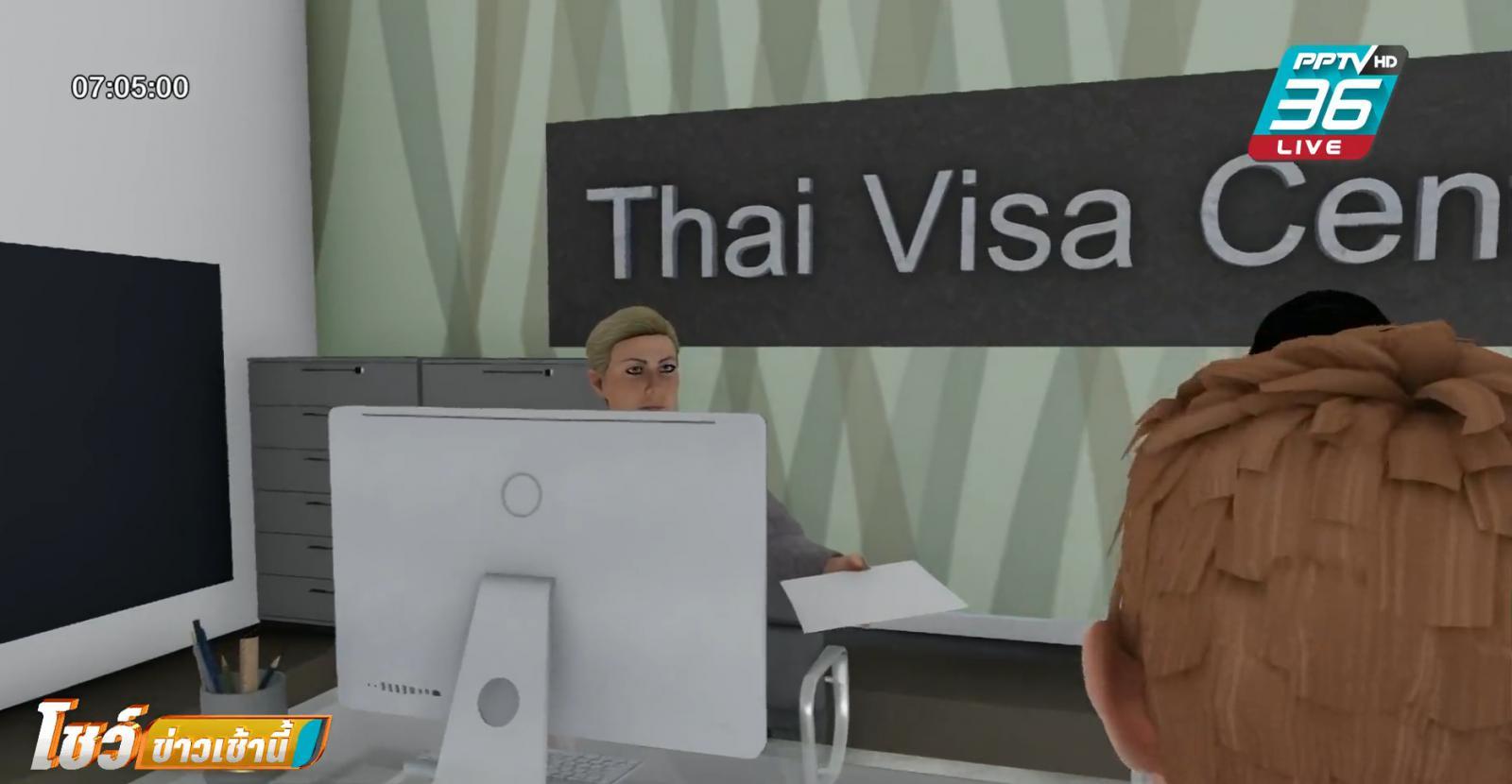 รวบสาวไทย-สามีต่างชาติ เปิดบริษัทต่อวีซ่าปลอม