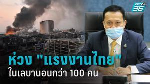 พร้อมช่วยเหลือแรงงานไทยในกรุงเลบานอนกว่า 100 คน ล่าสุด ไม่มีผู้ใดได้รับบาดเจ็บ