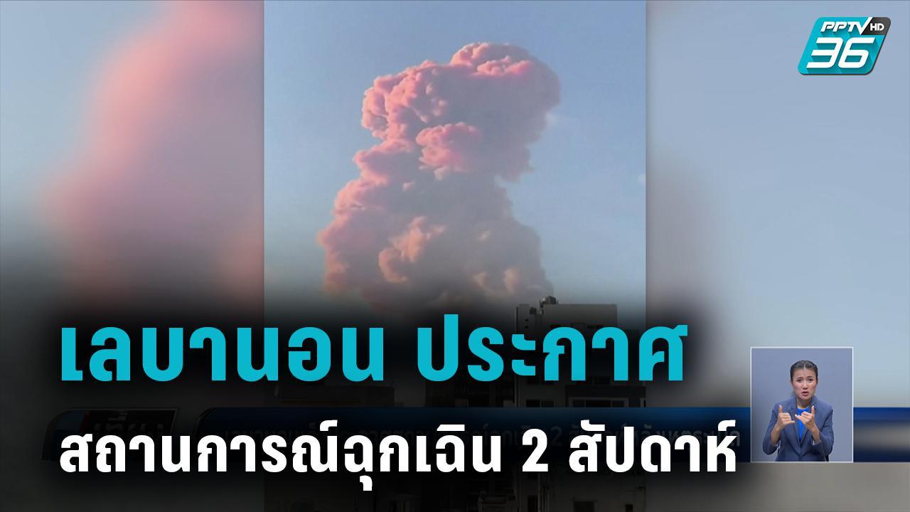 เลบานอนเล็งประกาศสถานการณ์ฉุกเฉิน 2 สัปดาห์หลังเหตุระเบิด