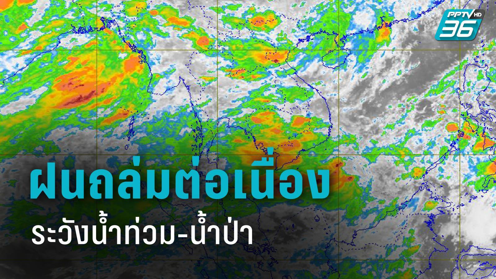 กรมอุตุฯ เตือน ทั่วไทยฝนถล่มต่อเนื่อง ระวังน้ำท่วม-น้ำป่าหลาก