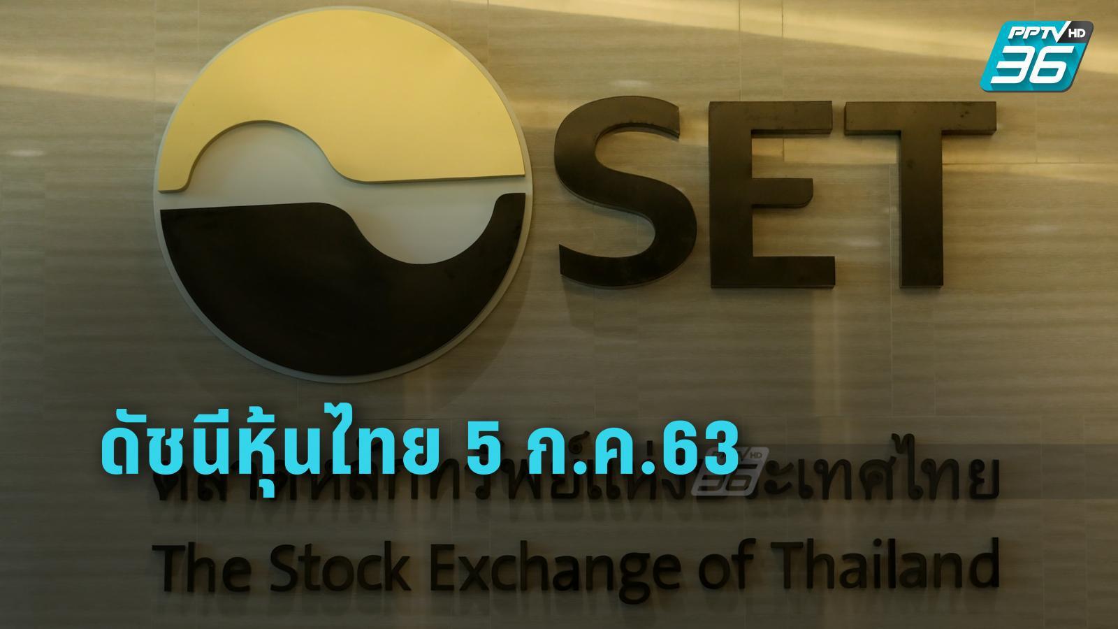 ดัชนีหุ้นไทย 5 ส.ค.63 ปิดการซื้อขายตลอดวัน  +6.54 จุดปิดที่  1,337.35 จุด