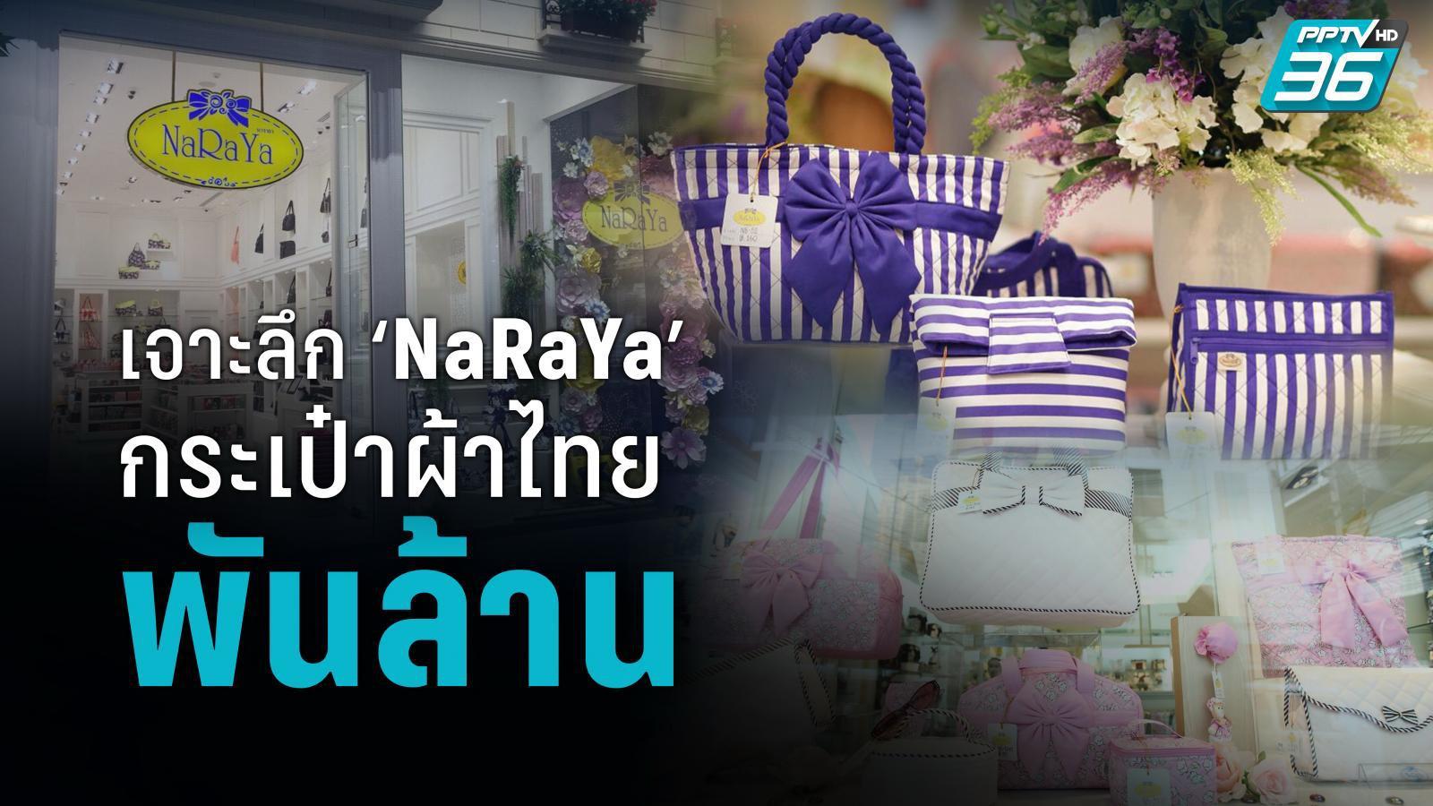 """เจาะลึก """"NaRaYA"""" กระเป๋าผ้าไทยพันล้าน สุดยื้อเจอโควิด รายได้วูบ-ปิดโรงงาน"""