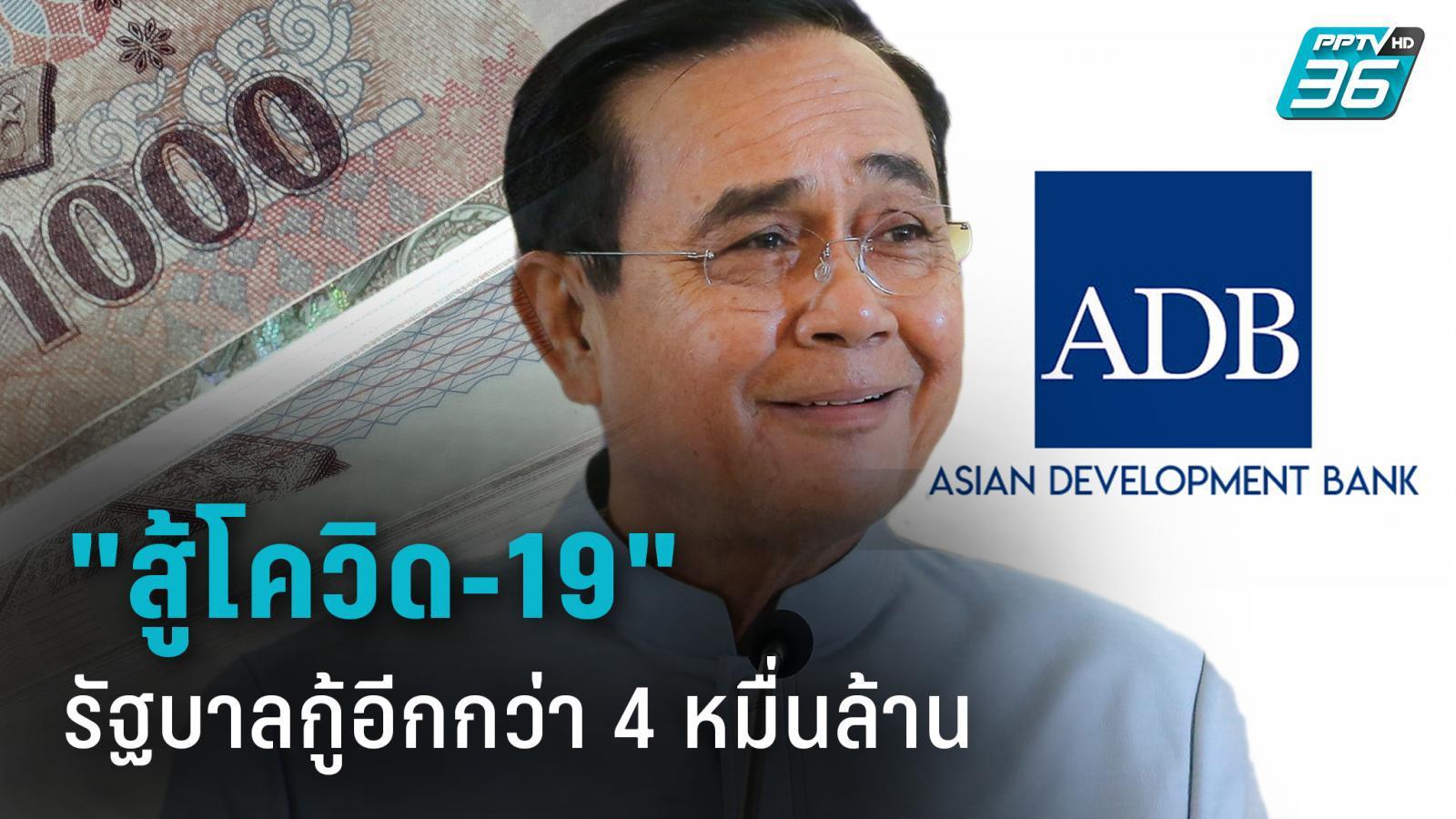 รัฐบาลกู้อีก 4.65 หมื่นล้านบาท จาก ธนาคารพัฒนาเอเชีย สู้โควิด-19