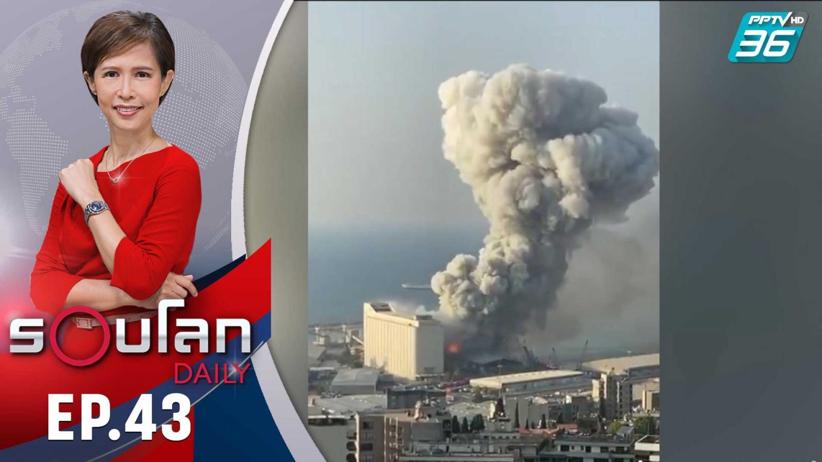 """ระเบิดรุนแรงในเลบานอน  ยังไม่สรุป """"อุบัติเหตุครั้งใหญ่"""" หรือ """"การโจมตีครั้งประวัติศาสตร์"""""""