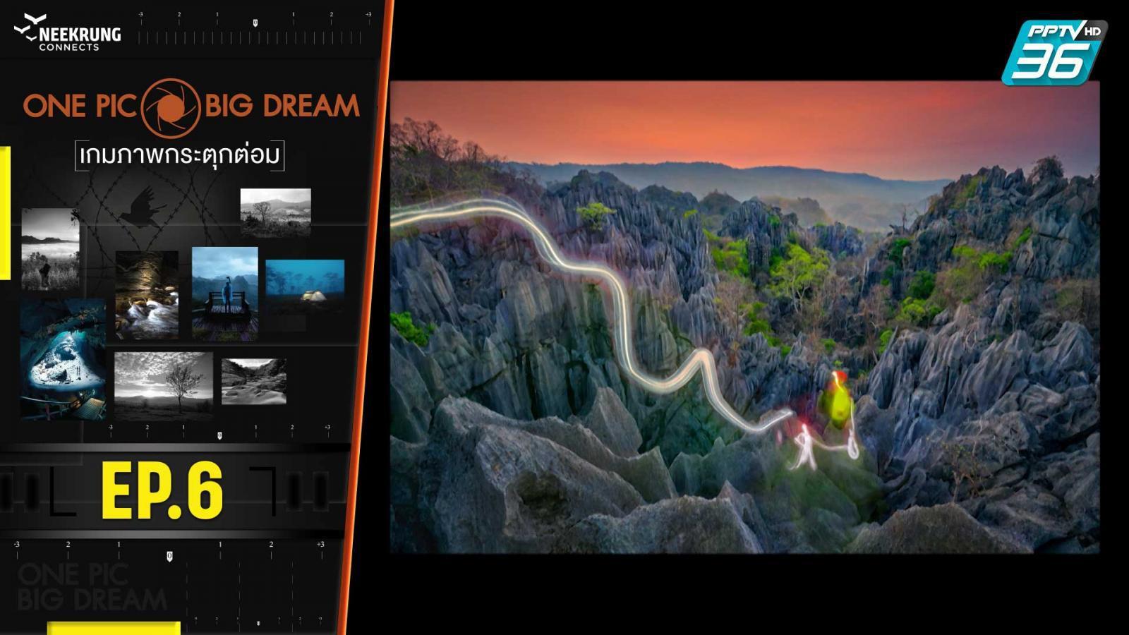 ONE PIC BIG DREAM เกมภาพกระตุกต่อม EP.6 | 5 ส.ค. 63 | PPTV HD 36