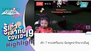 บางกอกซิตี้ เลขที่ 36 | นักสตรีมเกมตัวน้อย Live สด มียอดรับชมคลิปกว่า 2.5 ล้านครั้ง |  PPTV HD 36